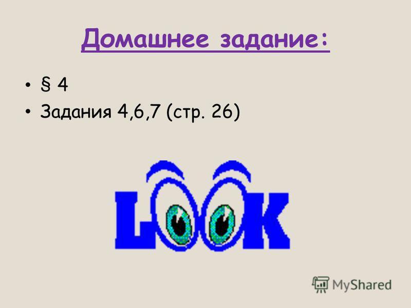 Домашнее задание: § 4 Задания 4,6,7 (стр. 26)