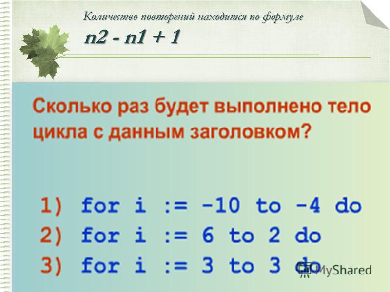 Количество повторений находится по формуле n2 - n1 + 1