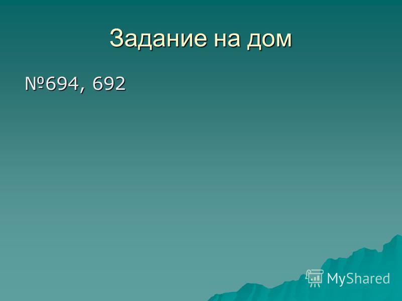 Задание на дом 694, 692