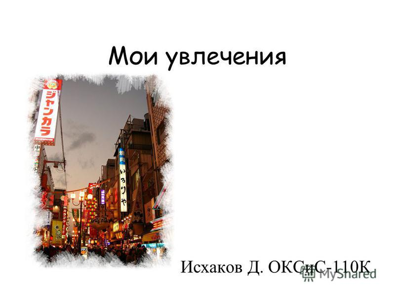 Мои увлечения Исхаков Д. ОКСиС-110К