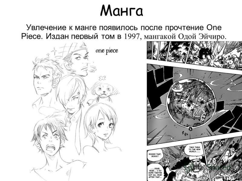 Манга Увлечение к манге появилось после прочтение One Piece. Издан первый том в 1997, мангакой Одой Эйчиро.