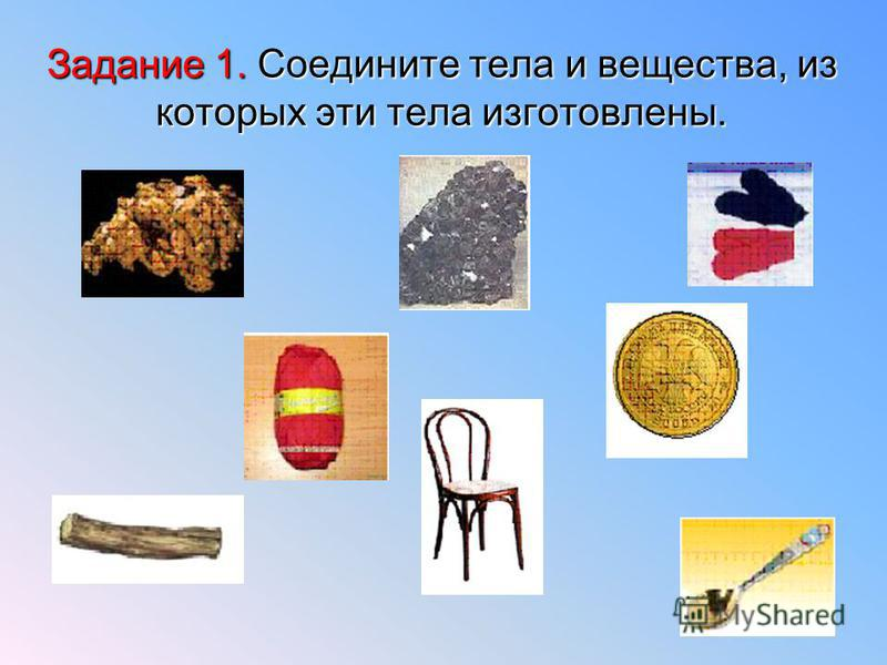 Задание 1. Соедините тела и вещества, из которых эти тела изготовлены.