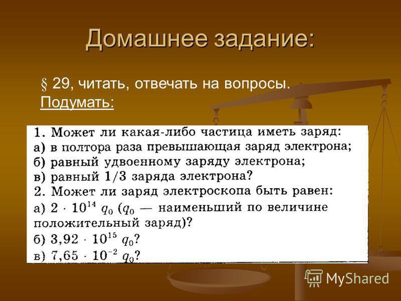 Домашнее задание: § 29, читать, отвечать на вопросы. Подумать: