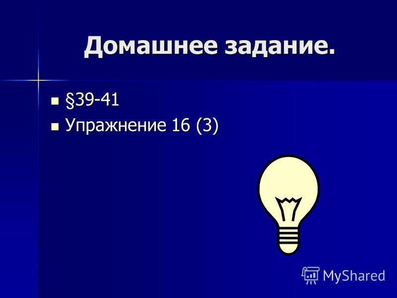 Домашнее задание. §39-41 §39-41 Упражнение 16 (3) Упражнение 16 (3)