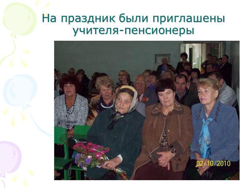 На праздник были приглашены учителя-пенсионеры