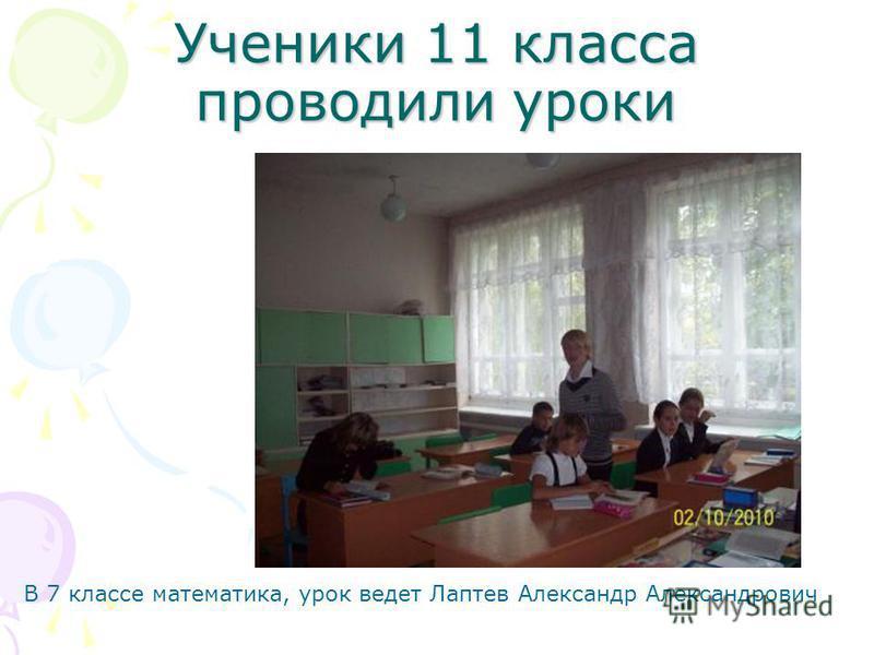 Ученики 11 класса проводили уроки В 7 классе математика, урок ведет Лаптев Александр Александрович