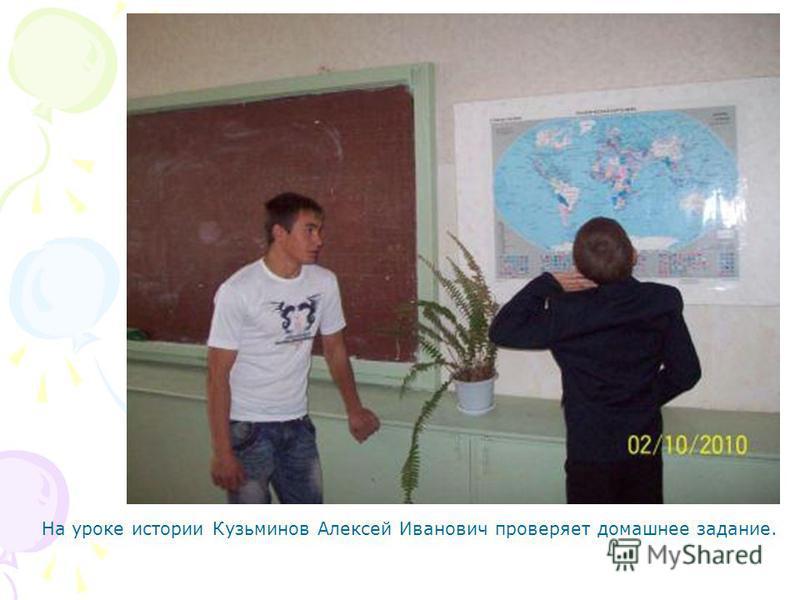 На уроке истории Кузьминов Алексей Иванович проверяет домашнее задание.