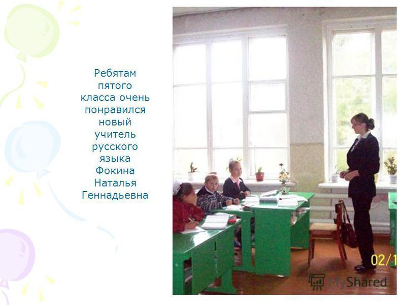 Ребятам пятого класса очень понравился новый учитель русского языка Фокина Наталья Геннадьевна