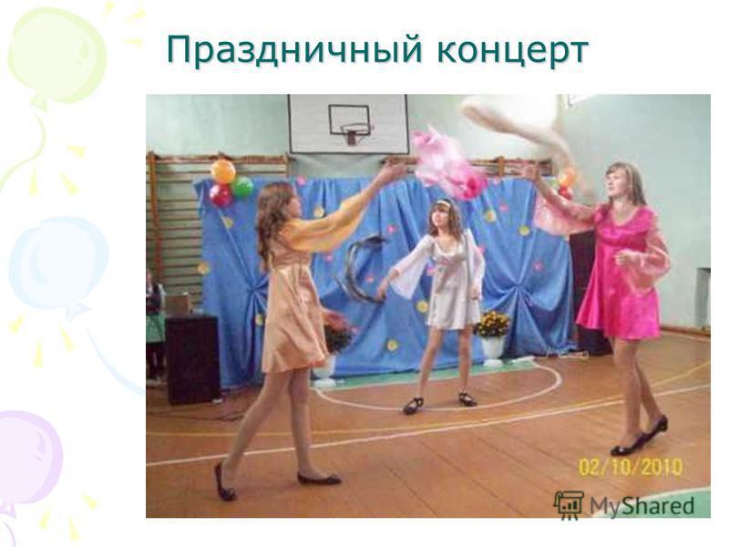 Праздничный концерт Праздничный концерт
