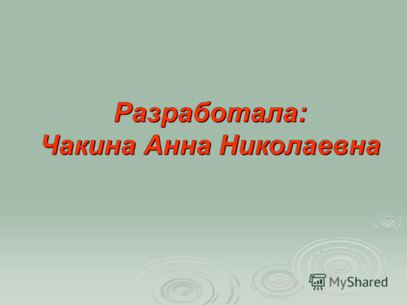 Разработала: Чакина Анна Николаевна