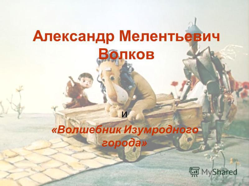 Александр Мелентьевич Волков и «Волшебник Изумродного города»
