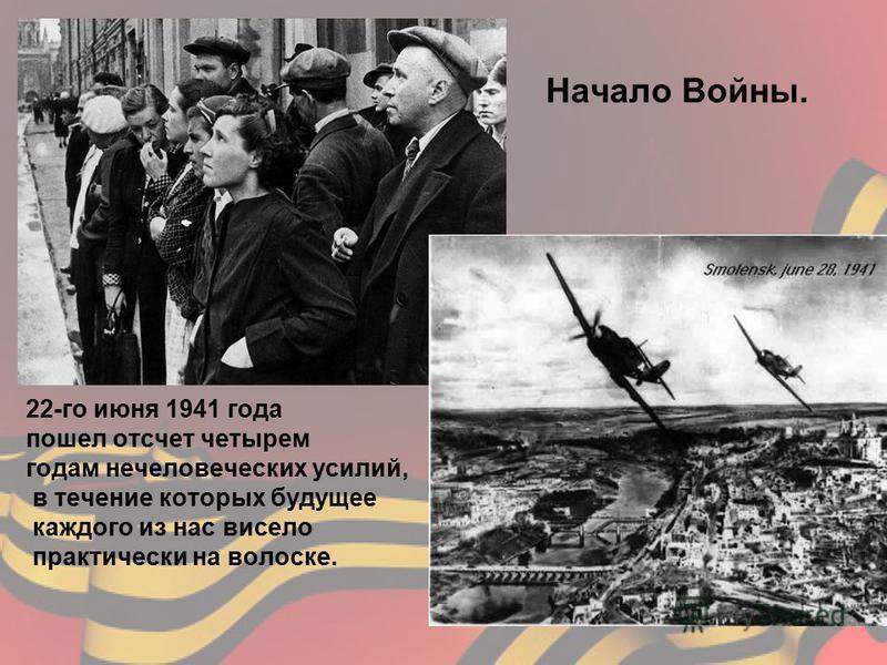 Начало Войны. 22-го июня 1941 года пошел отсчет четырем годам нечеловеческих усилий, в течение которых будущее каждого из нас висело практически на волоске.