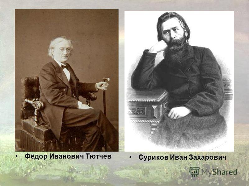 Фёдор Иванович Тютчев Суриков Иван Захарович