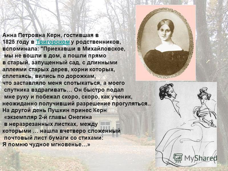 Анна Петровна Керн, гостившая в 1825 году в Тригорском у родственников,Тригорском вспоминала: