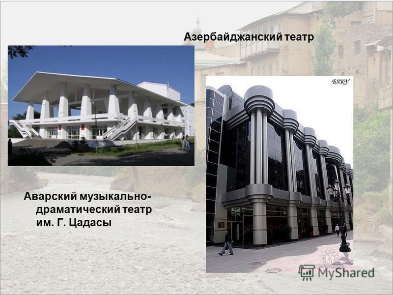 Азербайджанский театр Аварский музыкально- драматический театр им. Г. Цадасы