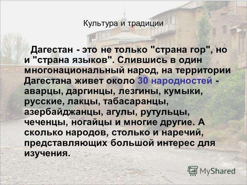 Культура и традиции Дагестан - это не только