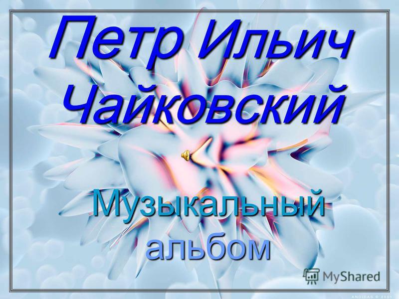 Петр Ильич Чайковский Музыкальный альбом