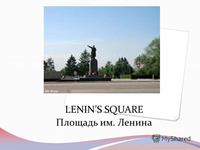 LENINS SQUARE Площадь им. Ленина