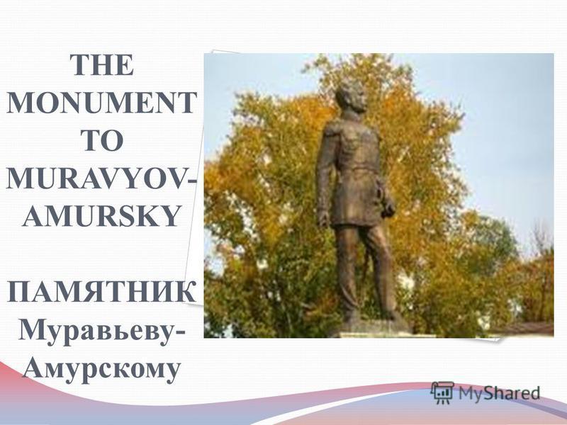 THE MONUMENT TO MURAVYOV- AMURSKY ПАМЯТНИК Муравьеву- Амурскому