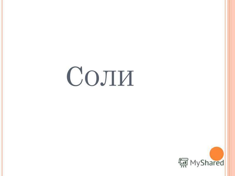 С ОЛИ