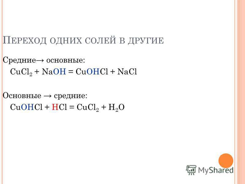 Средние основные: CuCl 2 + NaOH = CuOHCl + NaCl Основные средние: CuOHCl + HCl = CuCl 2 + H 2 O
