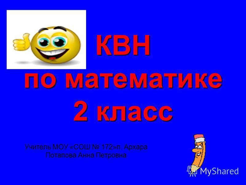 КВН по математике 2 класс Учитель МОУ «СОШ 172»п. Архара Потапова Анна Петровна