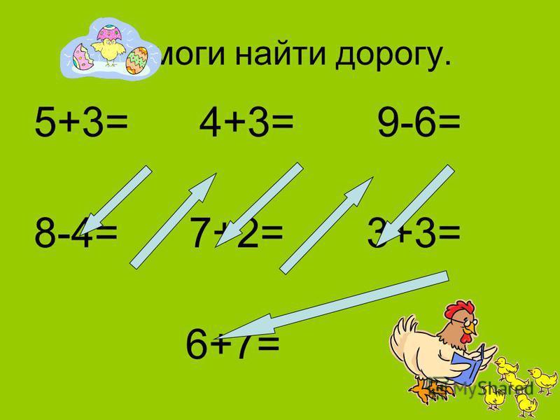 Помоги найти дорогу. 5+3= 4+3= 9-6= 8-4= 7+2= 3+3= 6+7=