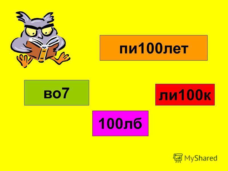 во 7 100 лб ли 100 к пи 100 лет