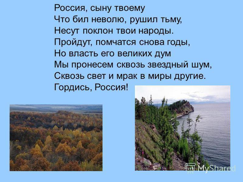 Россия, сыну твоему Что бил неволю, рушил тьму, Несут поклон твои народы. Пройдут, помчатся снова годы, Но власть его великих дум Мы пронесем сквозь звездный шум, Сквозь свет и мрак в миры другие. Гордись, Россия!