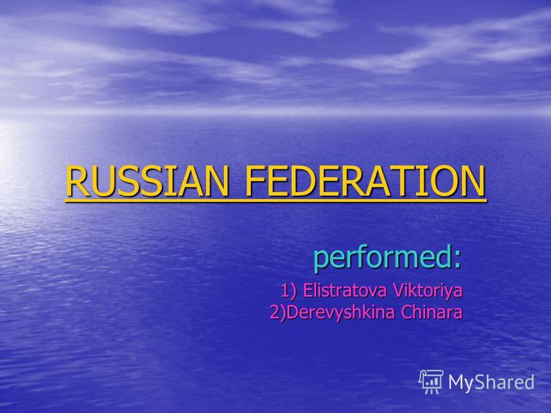 RUSSIAN FEDERATION RUSSIAN FEDERATIONperformed: 1) Elistratova Viktoriya 2)Derevyshkina Chinara