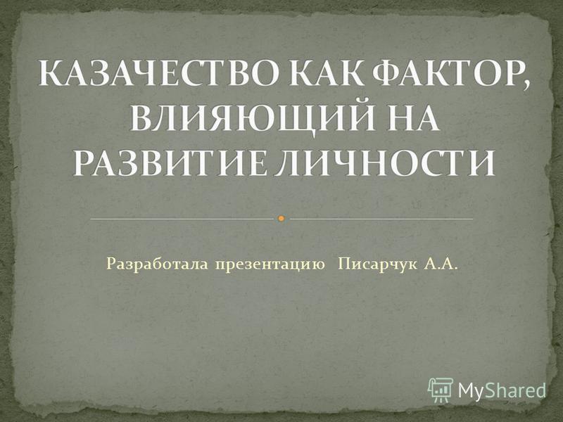 Разработала презентацию Писарчук А.А.
