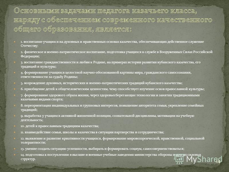 1. воспитание учащихся на духовных и нравственных основах казачества, обеспечивающих действенное служение Отечеству; 2. физическое и военно-патриотическое воспитание, подготовка учащихся к службе в Вооруженных Силах Российской Федерации; 3. воспитани