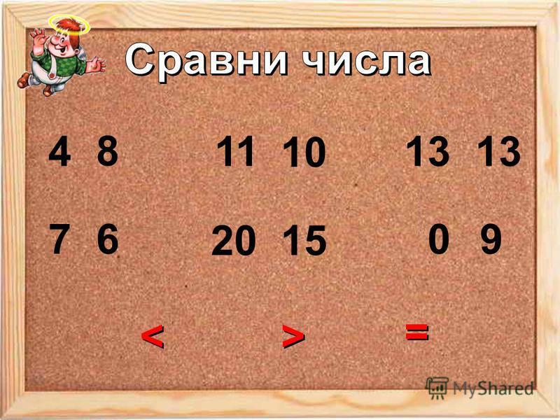 3>2 7<5 9<9 10>12 20>18 17>11 15<16 16>15 21<12