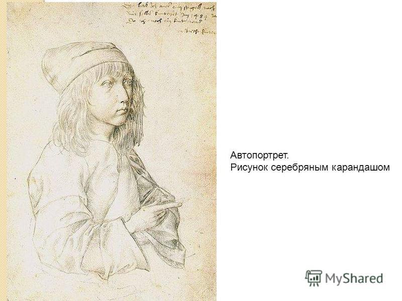 Автопортрет. Рисунок серебряным карандашом
