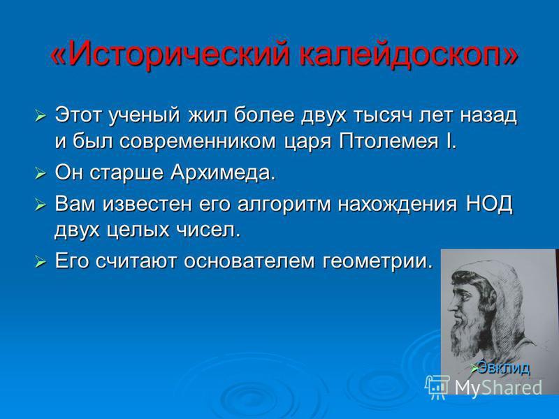 «Исторический калейдоскоп» «Исторический калейдоскоп» Этот ученый жил более двух тысяч лет назад и был современником царя Птолемея I. Этот ученый жил более двух тысяч лет назад и был современником царя Птолемея I. Он старше Архимеда. Он старше Архиме