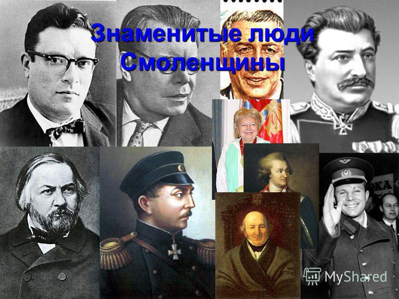 Знаменитые люди Смоленщины