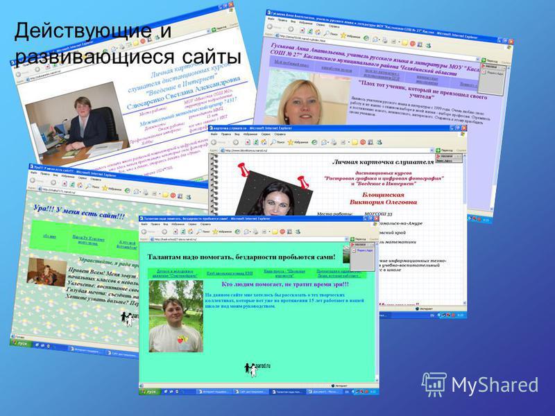 Действующие и развивающиеся сайты