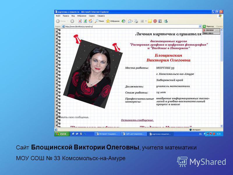 Сайт Блощинской Виктории Олеговны, учителя математики МОУ СОШ 33 Комсомольск-на-Амуре