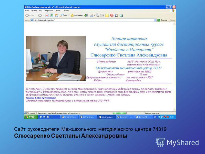 Сайт руководителя Межшкольного методического центра 74319 Слюсаренко Светланы Александровны