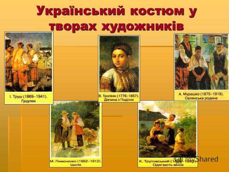 Український костюм у творах художників