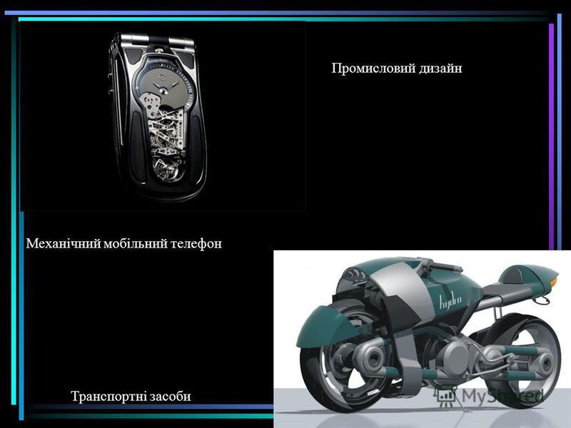 Механічний мобільний телефон Промисловий дизайн Транспортні засоби
