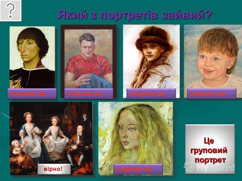 Який з портретів зайвий? подумай ще вірно! Цегруповийпортрет