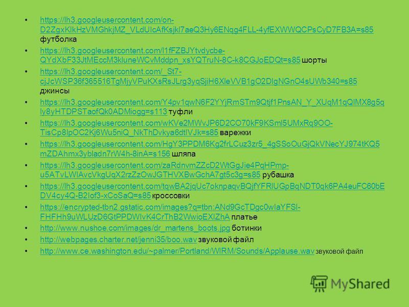 https://encrypted- tbn0.gstatic.com/images?q=tbn:ANd9GcRqgKSDKrRMXDpbUhGBAMkNuA1zr70q2CXfQ8pSTh8 zOU0BvTDT кроссовкиhttps://encrypted- tbn0.gstatic.com/images?q=tbn:ANd9GcRqgKSDKrRMXDpbUhGBAMkNuA1zr70q2CXfQ8pSTh8 zOU0BvTDT https://encrypted-tbn0.gsta