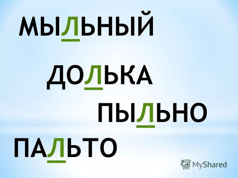 МЫЛЬНЫЙ ДОЛЬКА ПЫЛЬНО ПАЛЬТО