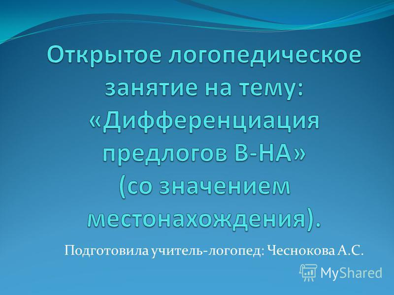Подготовила учитель-логопед: Чеснокова А.С.