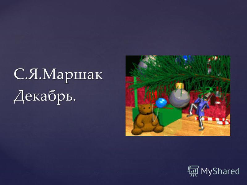 С.Я.Маршак Декабрь.