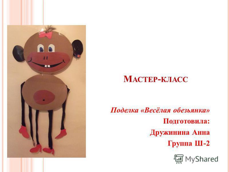 М АСТЕР - КЛАСС Поделка «Весёлая обезьянка» Подготовила: Дружинина Анна Группа Ш-2