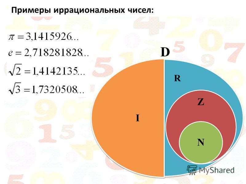 Примеры иррациональных чисел: R D