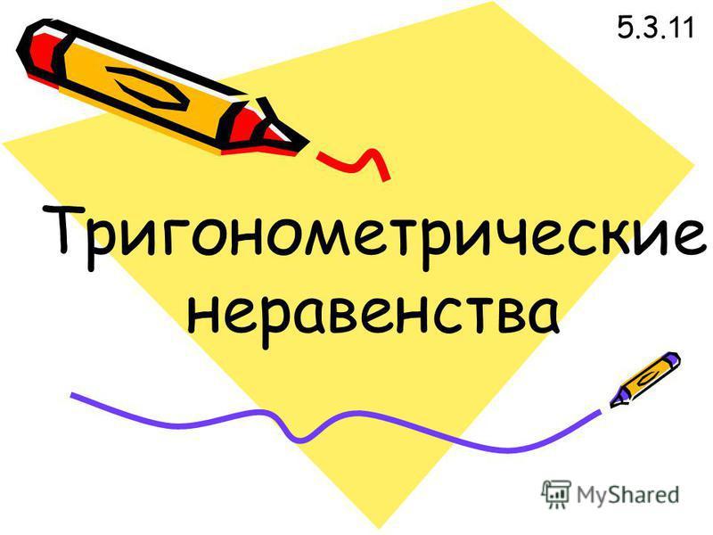 5.3. 11 Тригонометрические неравенства