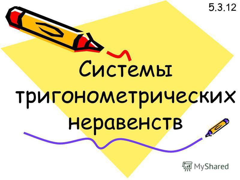 5.3. 12 Системы тригонометрических неравенств